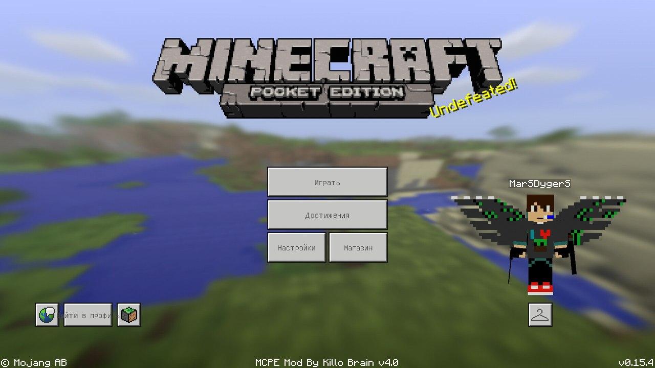 Превью для «Модификация для Minecraft PE 0.15.4 ( Крылья, Шейдеры, Win10 )»