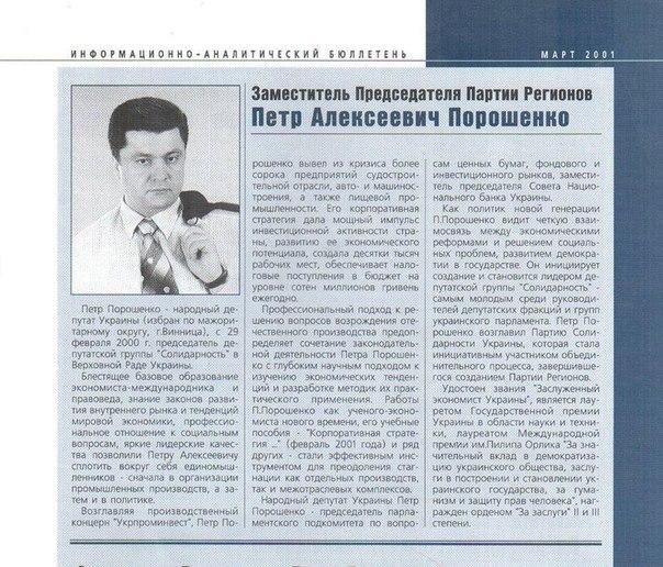 Украина предприняла все возможные меры для обеспечения международного давления на РФ по освобождению Савченко, - Порошенко - Цензор.НЕТ 4974