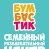 БУМБАСТИК парк аттракционов в Санкт-Петербурге