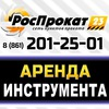 Роспрокат23: аренда стройинструмента   Краснодар