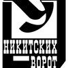 Teatr U-Nikitskikh-Vorot