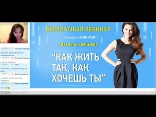 Вебинар Светланы Керимовой Как жить так, как хочешь ты