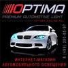 Интернет-магазин автосвета optima-online