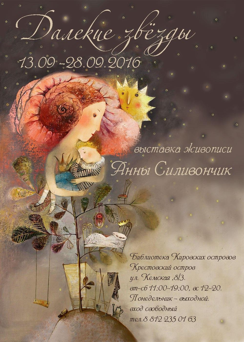 """""""Далекие звезды"""" выставка живописи Анны Силивончик"""