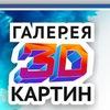 ГАЛЕРЕЯ 3Д КАРТИН ВО ВЛАДИВОСТОКЕ