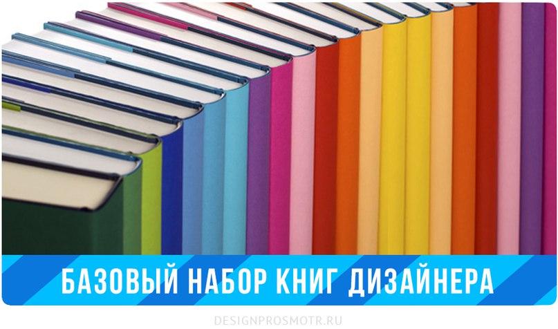 книгу Основы Стиля в Типографике