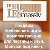 Лес Массив - Деревянные лестницы, отделка бань