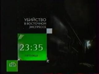staroetv.su / Анонсы (НТВ, февраль 2006)