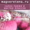 Магия Веретена | Пряжа и вязание