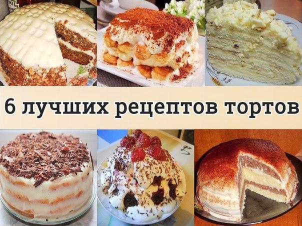 Простые и быстрые рецепты тортов с фото