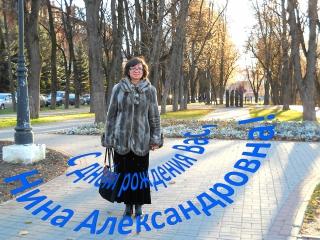 (2016-01-29) С днём рождения Нину Александровну Ягодинцеву!