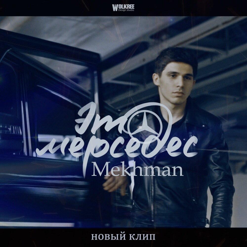 Мехман Ахмедов - фото №1