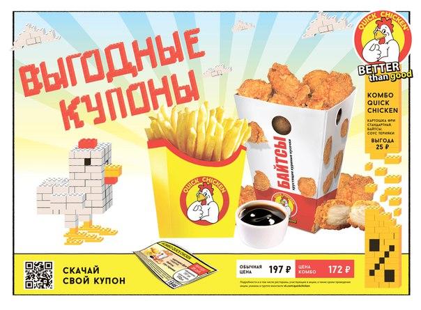 Акции - Сеть кафе Цыплята по-английски (SFC Chicken)