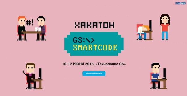 В Гусеве пройдет соревнование для специалистов из разных областей разработки программного обеспечения– хакатон GS Smartcode.