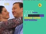 Рекламные заставки Воронины и Взвешенные люди (СТС, 01.2016)