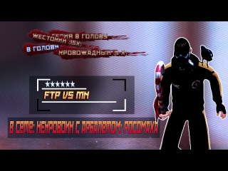 FTP vs MN  в сете НЕКРОВОИН с арбалетом РОСОМАХА (Контра Сити)