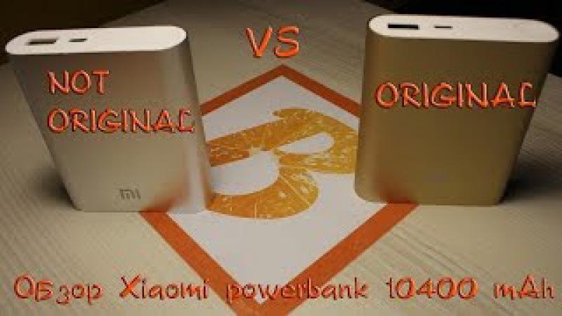 Все о подделке Xiaomi PowerBank 10400 mAh