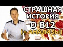 СТРАШНАЯ ИСТОРИЯ О ВИТАМИНЕ Б12 СО СЧАСТЛИВЫМ КОНЦОМ (Дефицит B12)