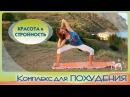 Гимнастика КРАСОТЫ и СТРОЙНОСТИ / Упражнения для похудения