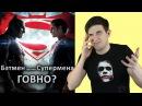Бэтмен против Супермена - ГОВНО обзор без спойлеров, мнение зрителей