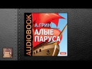 Грин Александр Степанович Алые паруса АУДИОКНИГИ ОНЛАЙН Слушать