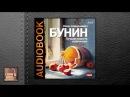 Бунин Иван Алексеевич Лучшие повести и рассказы АУДИОКНИГИ ОНЛАЙН Слушать