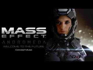 Mass Effect: Andromeda - Концепт Саундтрек: Добро пожаловать на Андромеду