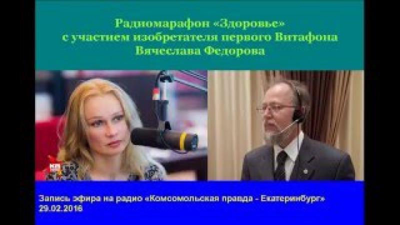 Радиомарафон Здоровье с участием изобретателя Витафона