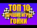 ТОП 10 Лучшие игры ГОНКИ