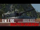Highlight G.W. E 100 @ ВЫСТРЕЛЫ НАДЕЖДЫ