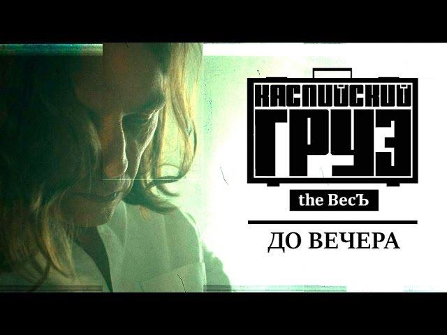 Каспийский Груз - До Вечера feat. Гансэлло | альбом the ВесЪ 2016