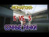Warface -МОНАРХИЯ- VS СОЧНЫЕ_РАЧКИ на Д17