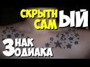 КОЗЕРОГ самый скрытный знак зодиака Гороскоп знаки зодиака козерог