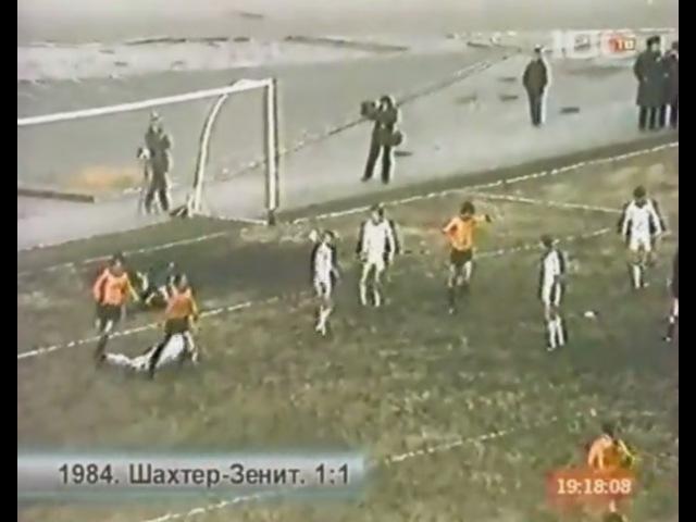 Шахтёр (Донецк) 1-1 Зенит / 12.03.1984 / Высшая Лига