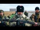 'Черный ворон' Посвящается защитникам Новороссии героям нашего времени