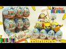 Kinder Surprise Minions NEW/Киндер Сюрприз Миньоны Все игрушки киндеры с Миньонами