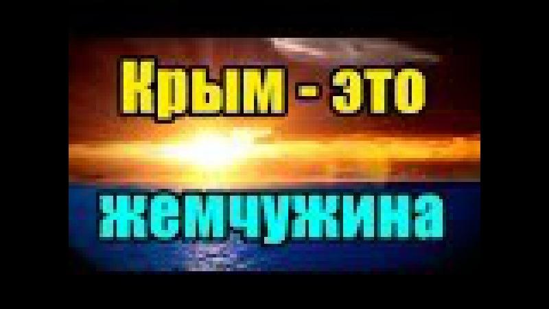 Крым, это Жемчужина в Короне Российской Империи!