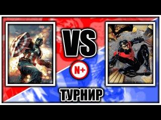 Турнир Marvel vs DC: Капитан Америка против Найтвинга / Negative PLUS