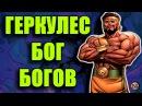 Как Геркулес стал Богом Богов? (Комикс-Гайд 82) / Negative PLUS