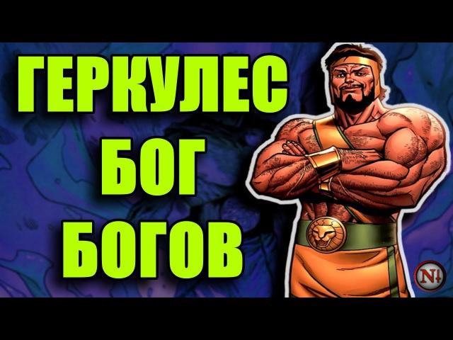 Как Геркулес стал Богом Богов (Комикс-Гайд 82) Negative PLUS