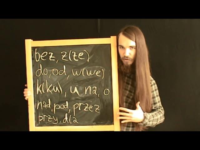 Польский язык. Урок 7. Глаголы на -owaćywać, II спр., идти и ехать, предлоги, сущ. III спр.