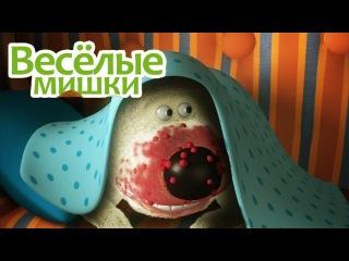 Веселые мишки - Аллергия / веселые мишки все серии подряд