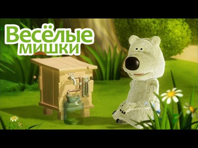 Веселые мишки - Про мёд / веселые мишки все серии подряд