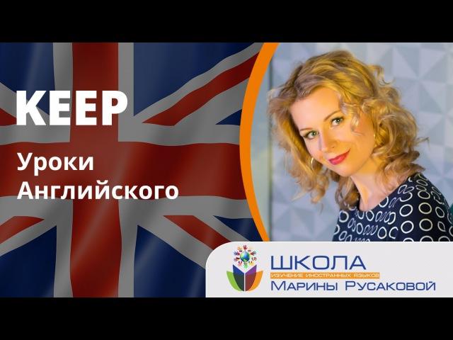 Английские выражения с глаголом Keep от Марины Русаковой