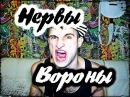 Владос - Нервы - Вороны (acoustic cover by Vladislav Nasonov)