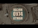 Казян ОУ74 - Атман