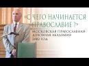 С чего начинается Православие Вновь поступившим в МДАиС 2002 Осипов А И
