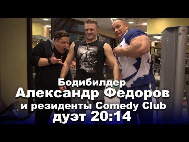 Александр Федоров и дуэт 2014 из Comedy Club Тренируйся, как Рокки!