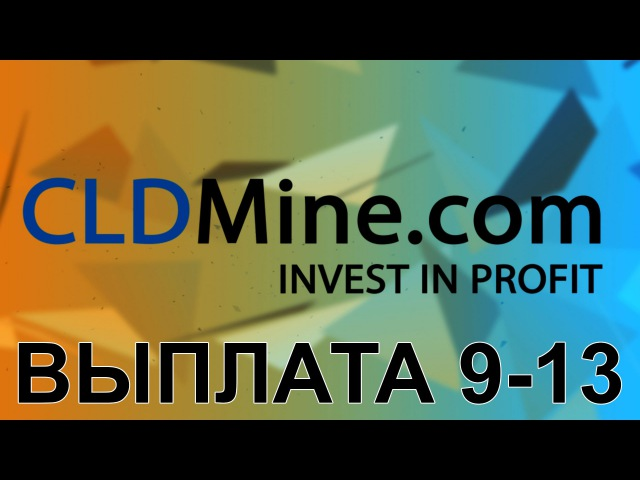 CLDMine продолжает радовать выплатами 9 13 Облачный майнинг платит