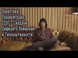 Oliver Интервью - Наркотики, зависимость, СДВГ